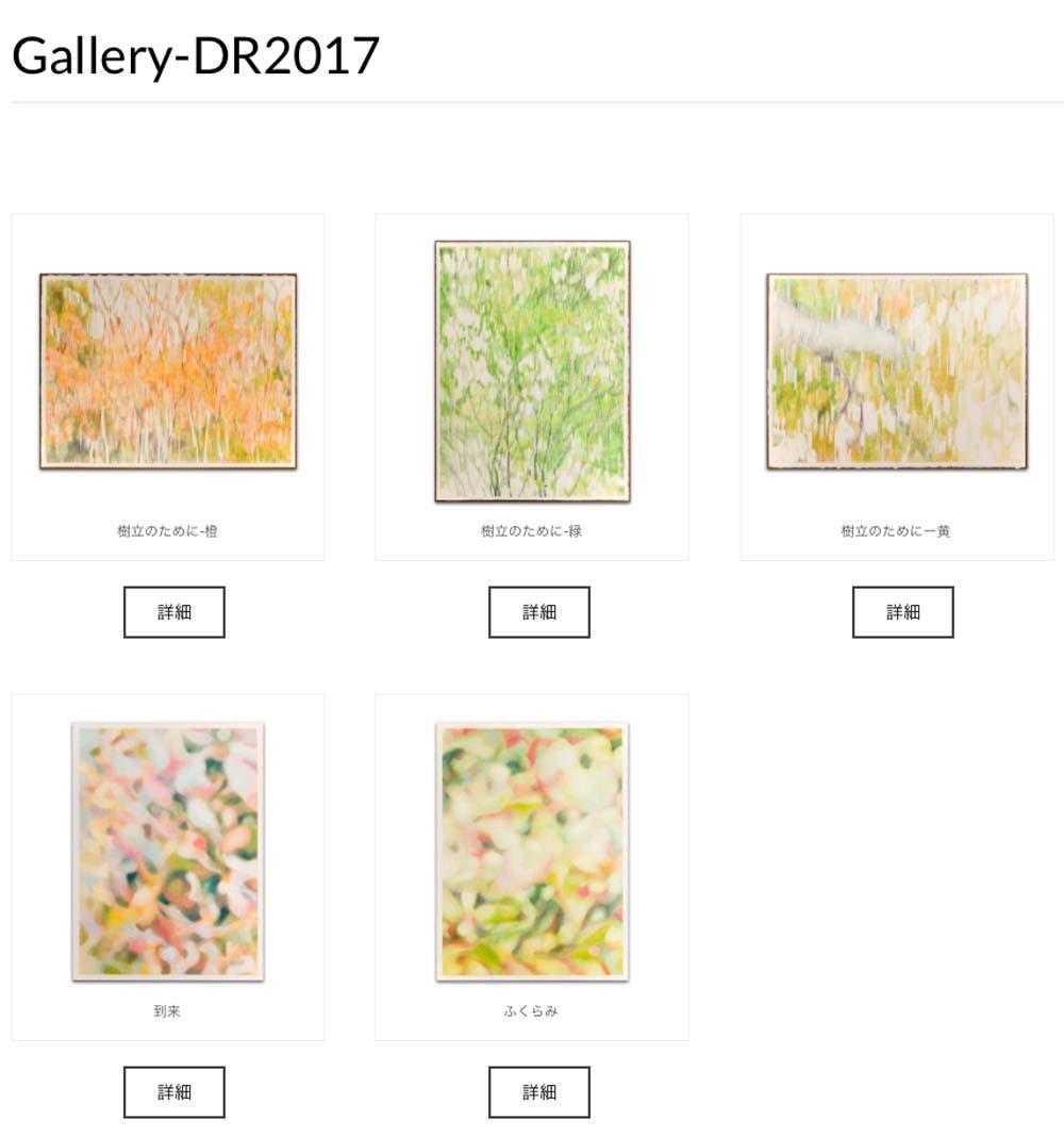 Atelier Galleryー2017年春新作ドローイング5点