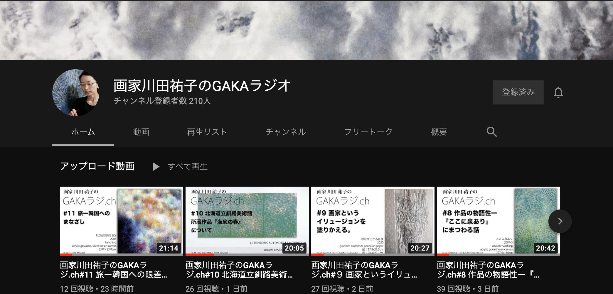 You Tube 「画家川田祐子のGAKAラジオ」毎日配信中