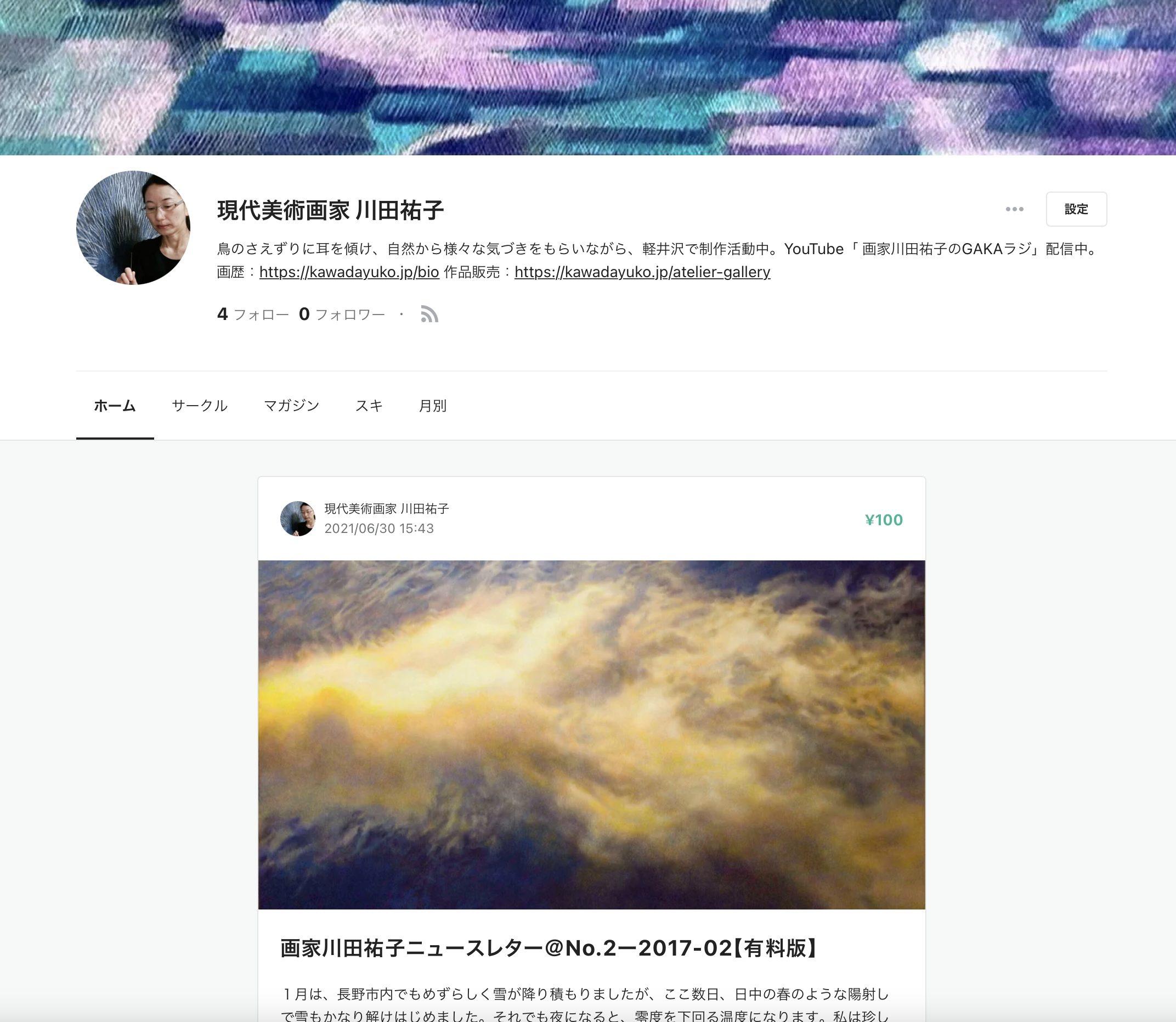 note.comで、「画家川田祐子のニュースレター」バックナンバーを販売開始。
